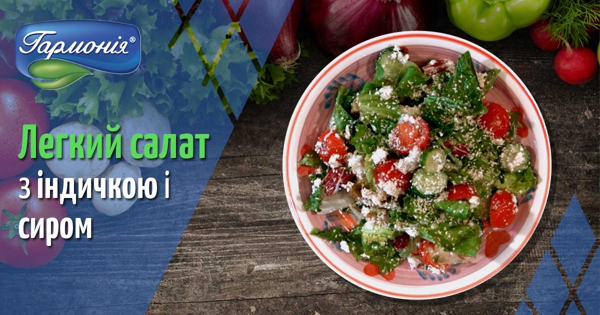 Легкий салат з індичкою і сиром
